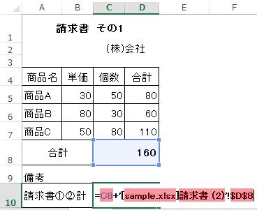 異なるブック間で計算式が認識されている事を確認