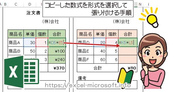 数式のコピー&ペーストについて|Excel(エクセル)の使い方