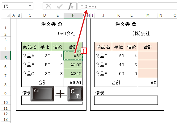 数式をコピーしたいセルを選択