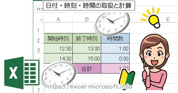 時間計算・時給計算する方法|Excel(エクセル)の使い方