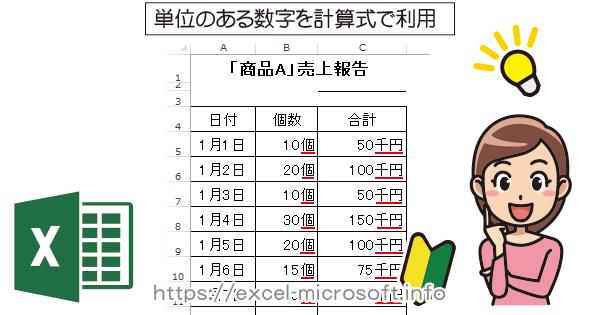 数字に単位を付ける・単位を表示|Excel(エクセル)の使い方