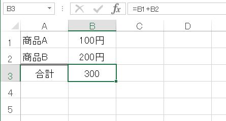 単位表示を指定したいセルを選択