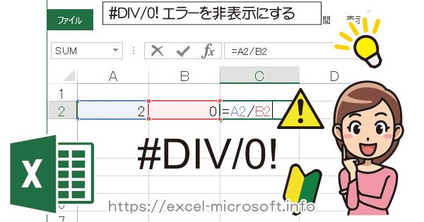 #DIV/0!エラーが表示されないようにする方法|Excel(エクセル)の使い方