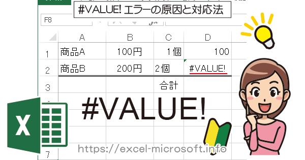 #VALUE!エラーの原因と対応法|Excel(エクセル)の使い方