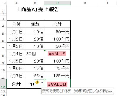 エクセルの数式に文字列の入ったセルが含まれていると#VALUE!エラー