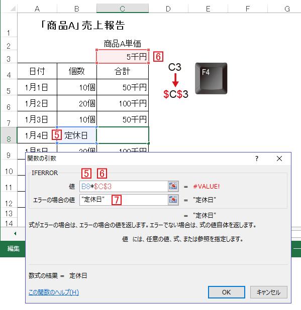 Excelの「関数の引数」ダイアログの入力を進める