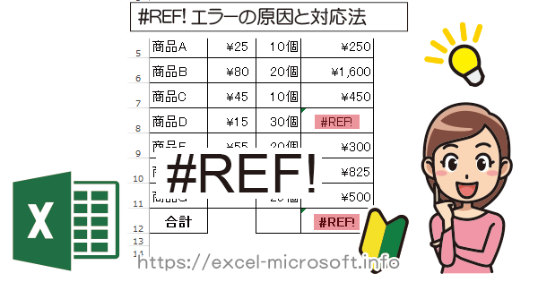 #REF!エラーの原因と対処方法(#REF!を消す方法)|Excel(エクセル)の使い方