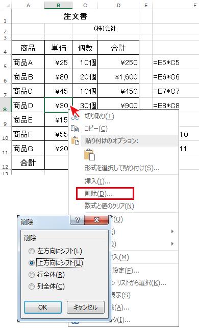 計算式の対象となっているセルを削除すると#REF!エラー