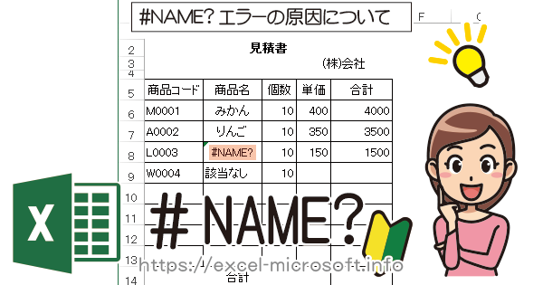 #NAME?エラーの原因について|Excel(エクセル)の使い方