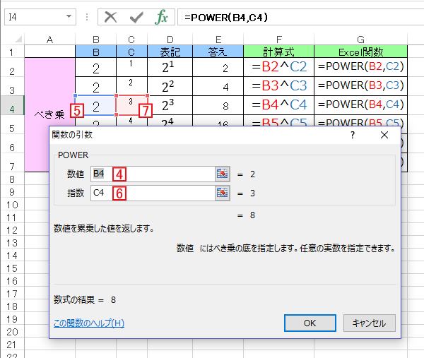 ExcelのPower関数の使い方|べき乗