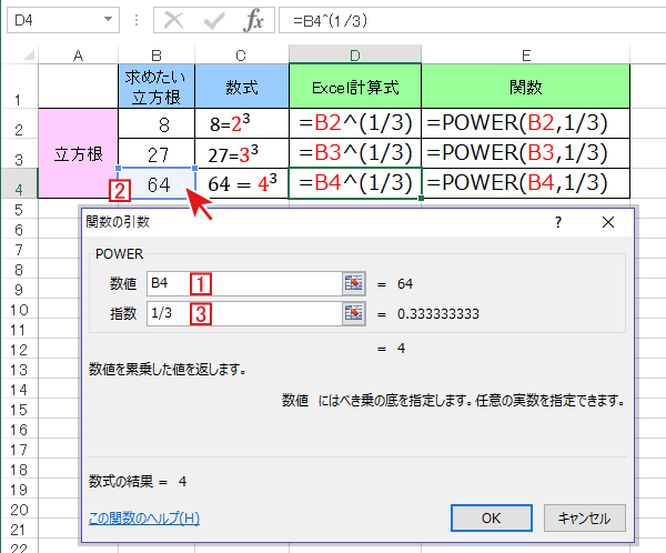 ExcelのPower関数を使って立方根を計算