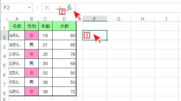 Excelの関数を選択する