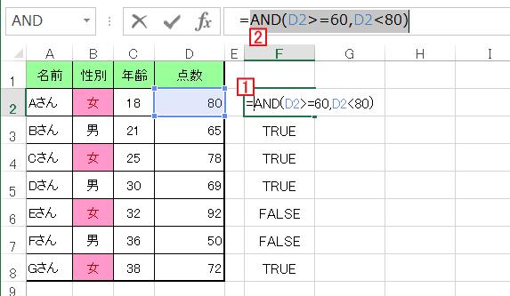 イコールを除くAND関数の数式をコピー