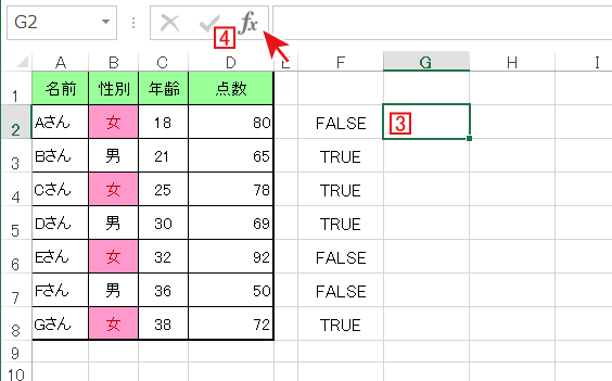 Excelの関数の挿入ダイアログを表示