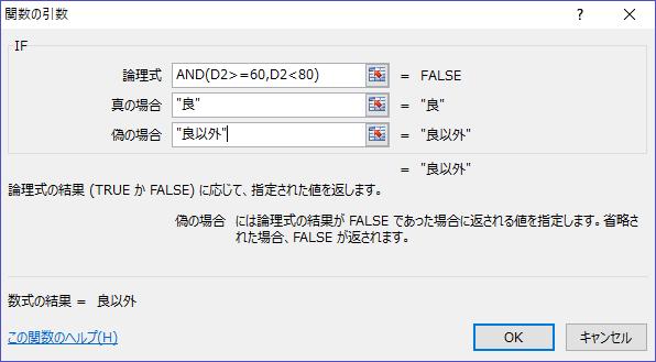 TRUE/FALSEを判定する論理式は先ほどコピーしたAND関数の内容を貼り付け