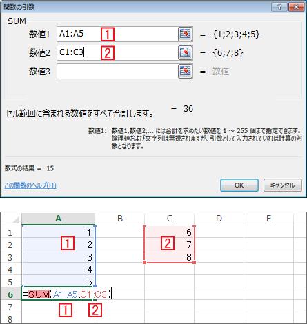 [数値1]と[数値2]を使えばSUM関数で離れた範囲を足すことができる