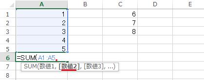 [,](カンマ)を入力すると[数値2]を指定するよう補足文字の[数値2]が太字に