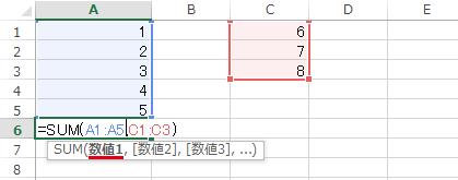 インラインで関数を修正する時、太字になった補足文字を参考に