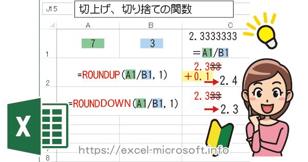 ROUNDUP関数で[切り上げ]、ROUNDDOWN関数で[切り捨て]を行う|Excelの使い方