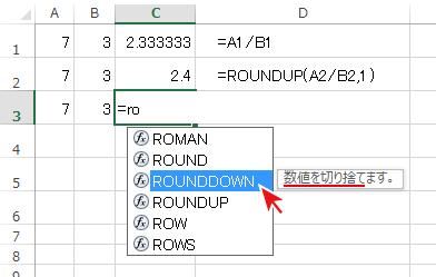 =(イコール)後に関数名の一部を入力し、一覧からROUNDDOWN関数を選択
