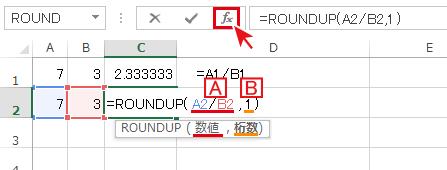 ROUNDUP関数の修正はインラインでも「関数の引数」ダイアログの再表示でも可能