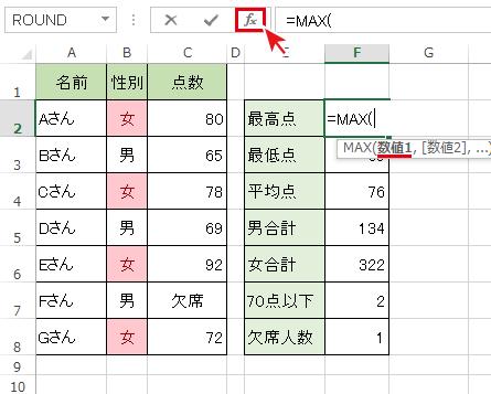 関数名を選択後[fx]ボタンを押下でMAX「関数の引数」ダイアログボックスを開く