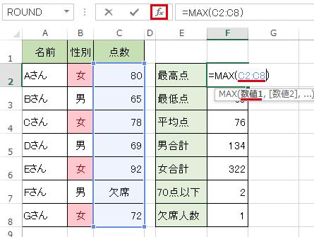 MAX関数の修正はインラインでも「関数の引数」ダイアログの再表示でも可能