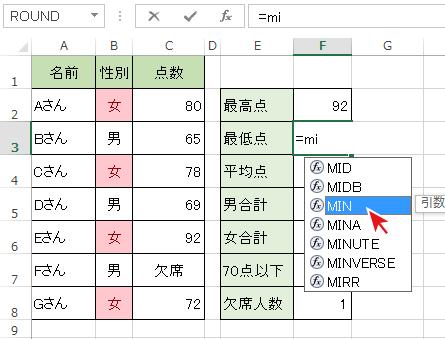 =(イコール)後に関数名の一部を入力し、一覧からMIN関数を選択