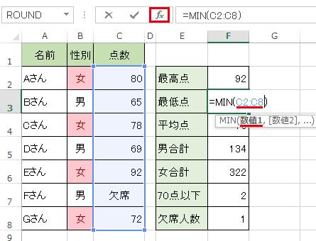 MIN関数の修正はインラインでも「関数の引数」ダイアログの再表示でも可能