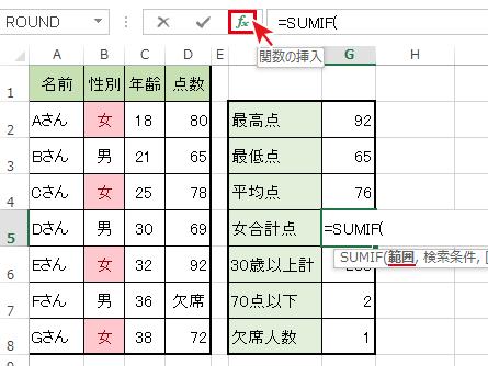 関数名を選択後[fx]ボタンを押下でSUMIF「関数の引数」ダイアログボックスを開く