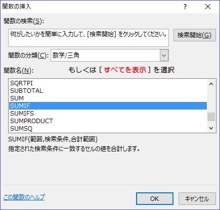 「関数の引数」ダイアログボックスからSUMIFを選択