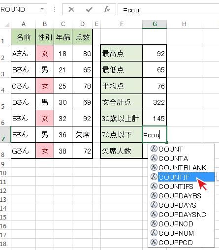 =(イコール)後に関数名の一部を入力し、一覧からCOUNTIF関数を選択