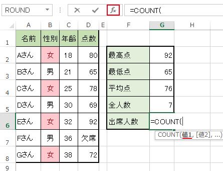 関数名を選択後[fx]ボタンを押下でCOUNT「関数の引数」ダイアログボックスを開く