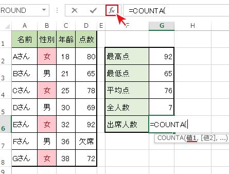 関数名を選択後[fx]ボタンを押下でCOUNTA「関数の引数」ダイアログボックスを開く