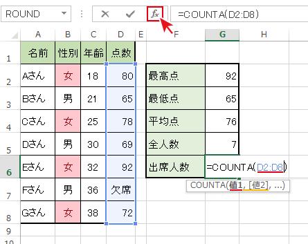 COUNTA「関数の引数」ダイアログボックス