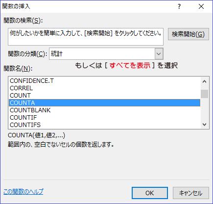 「関数の引数」ダイアログボックスからCOUNTAを選択