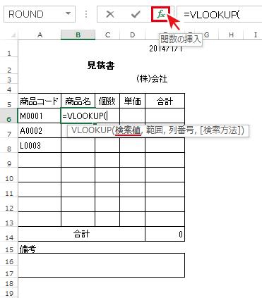 関数名を選択後[fx]ボタンを押下でVLOOKUP「関数の引数」ダイアログボックスを開く