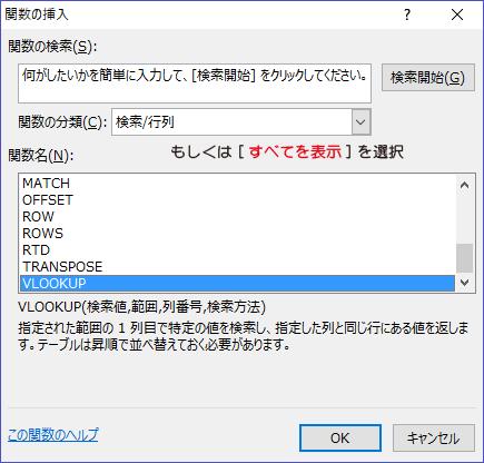 [fx]ボタンで[関数の挿入]ダイアログからVLOOKUP関数を選択