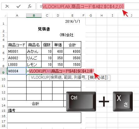 イコールを残してVLOOKUP関数の式をカット