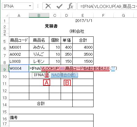 IFNA関数の入力内容を確認