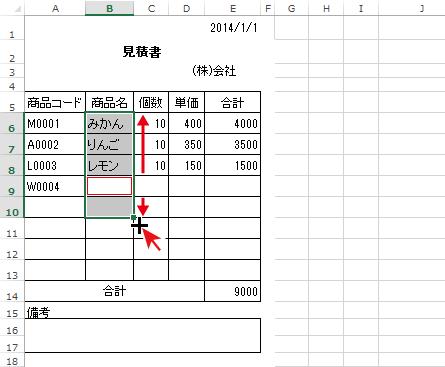 完成したIFNA関数をドラッグしてコピー