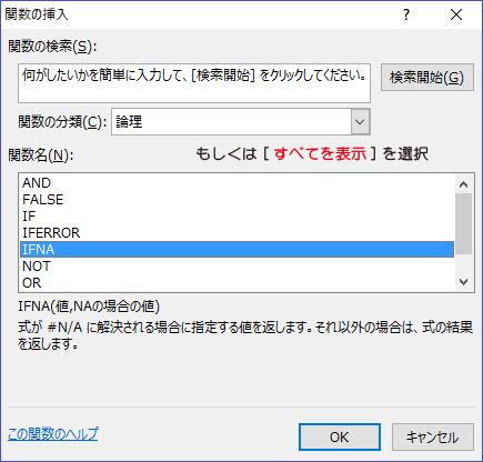 [fx]ボタンを押して論理関数のIFNAを選択