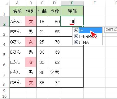 =(イコール)後に関数名の一部を入力し、一覧からIF関数を選択