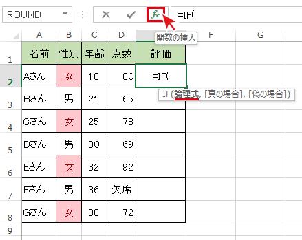 関数名を選択後[fx]ボタンを押下でIF「関数の引数」ダイアログボックスを開く