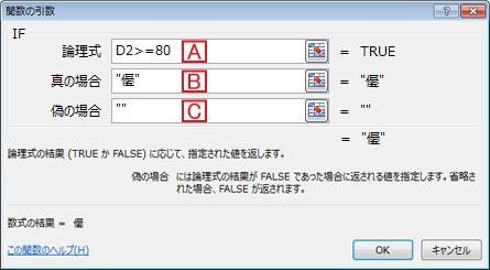 [fx]ボタンでIF[関数の引数]ダイアログが表示