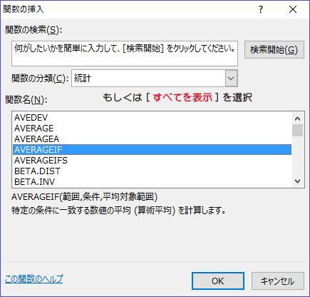 [fx]ボタンで「関数の挿入」ダイアログを開き