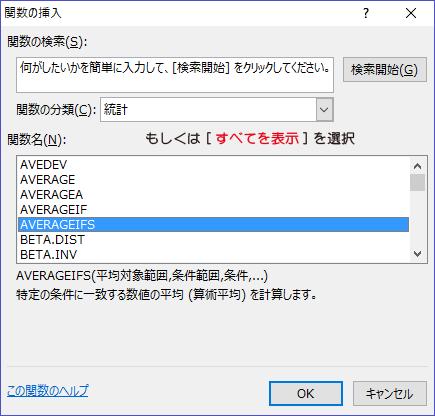 [fx]ボタンで「関数の挿入」ダイアログからAVERAGEIFS関数を選択