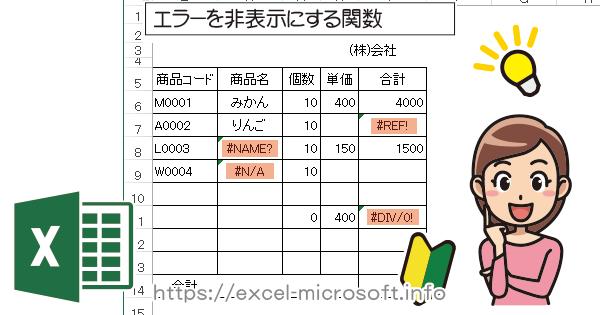 エラーを非表示にするIFERROR関数|Excel(エクセル)の使い方
