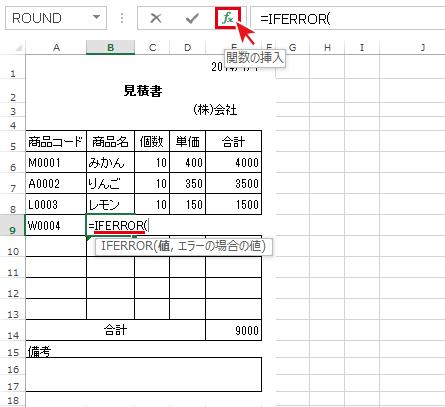 IFERRORの[関数の引数]ダイアログを表示