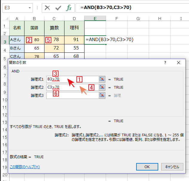ExcelのAND[関数の引数]のダイアログ